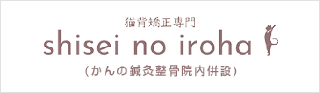 shisei no iroha(姿勢のいろは)