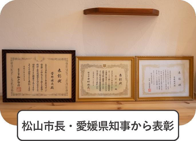 松山市長・愛媛県知事から表彰